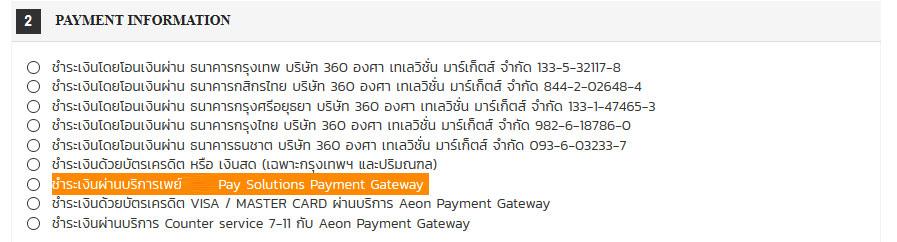 เลือกช่องทางการชำระเงินผ่านบริการเพย์สบาย Pay Solutions Payment Gateway